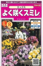 花の種 よく咲くスミレミックス 40粒サカタのタネ
