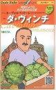 野菜種イタリア野菜カリフラワーダ・ヴィンチ 50粒 トキタ種苗