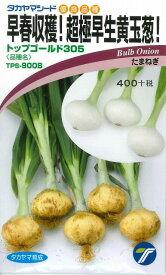 玉葱トップゴールド30520ml高農品種