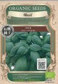 有機種子バジル(スイートバジル)固定種 0.6g