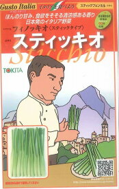 イタリア野菜スティッキオ 200粒 トキタ種苗