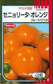 ピーマンフルーツパプリカセニョリータ・オレンジ 100粒サカタのタネ
