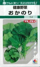 健康野菜おかのり小袋 タキイ種苗