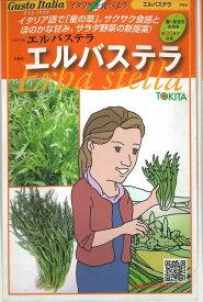 イタリア野菜エルバステラ 1000粒トキタ種苗