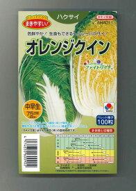白菜種 オレンジクイン 100粒タキイ交配