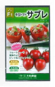 ミニトマトサブレトマト 20粒天理交配