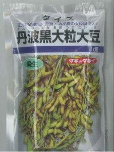 枝豆丹波黒大粒大豆 1dl タキイ種苗
