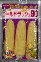 とうもろこし種 ゴールドラッシュ90 2000粒サカタ交配