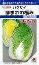 1割引き!白菜 ほまれの極み  0.9mlタキイ交配