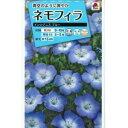花の種 ネモフィラ インシグニスブルー1ml タキイ交配