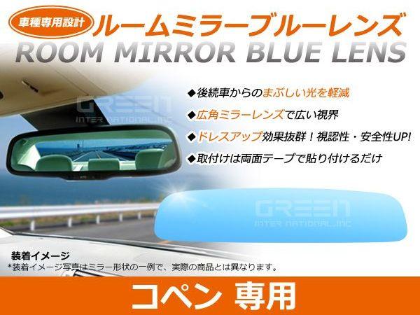 【送料無料】コペン ブルーレンズミラー L880K ワイド 広角仕様 ブルーミラー H14.05〜マイナーチェンジ迄 サイドミラー ドアミラー 補修 純正交換式 青 見やすい 反射