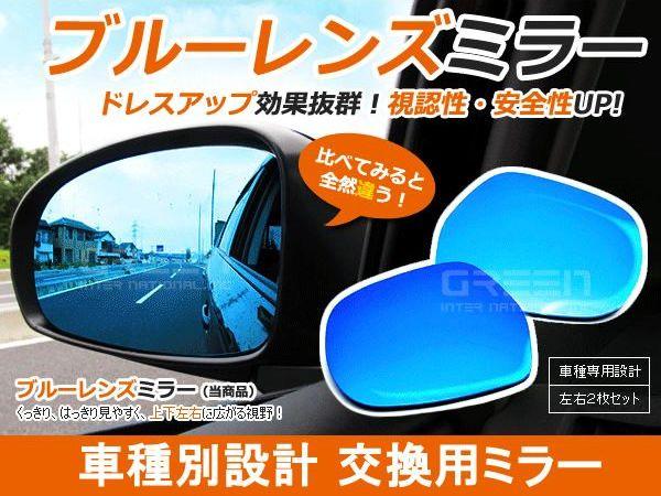 アウトランダーPHEV ブルーレンズミラー GG2W ワイド 広角仕様 ブルーミラー H25.2〜マイナーチェンジ迄 サイドミラー ドアミラー 補修 純正交換式 青 見やすい 反射