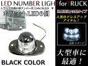 【送料無料】 24V車用 小型LEDナンバー灯 ホワイト 白 6連 1個 トラック 大型車 ダン...