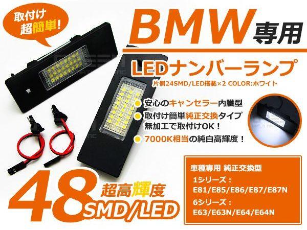 【送料無料】LEDナンバーランプ BMW キャンセラー内蔵 アダプター付き 2個セット ホワイト 白合計48発【ライセンスライト ナンバー灯 ライセンスランプ ユニット フロント ロア ナンバープレート 車幅灯】