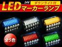 24V車用 ダウンライト付き LEDサイドマーカー 24連 イエロー ホワイト レッド グリーン ブルー 10個セット 18+6LED サイドマーカーランプ 角...
