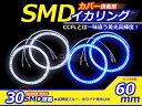 【送料無料】 イカリング LED ホワイト/ブルー 30連 60mm【LEDイカリング SMD仕様 CCFL風 LED 2個左右セット SMDイカリング 拡散カバー付き】