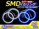 【送料無料】 イカリング LED ホワイト/ブルー 42連 80mm【LEDイカリング SMD仕様 CCFL風 LED 2個左右セット SMDイカリング 拡散カバー付き】