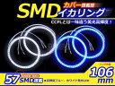 【送料無料】 イカリング LED ホワイト/ブルー 57連 106mm【LEDイカリング SMD仕様 CCFL風 LED 2個左右セット SMDイカリング 拡散カバー付き】