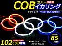 【送料無料】 新商品 COBイカリング 拡散カバー付き LEDイカリング ホワイト ブルー レッド 102発 外径 85mm2個セット…