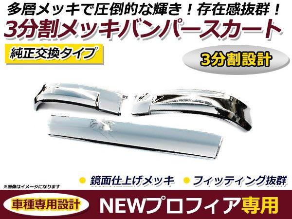 日野 NEWプロフィア 3分割 メッキリップ バンパースカート 3P 純正交換タイプ