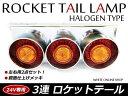 トラック ロケット3連テール ハロゲン 赤黄 テールランプ トラックテール 大型 24V ダンプ 2t 4t 10t ロング ワイド レトロ