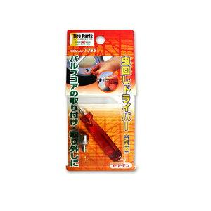 【送料無料】 ムシマワシドライバー 2ホングミ AMON エーモン T765