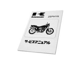 【メール便送料無料】 カワサキ純正 サービスマニュアル (基本版) ゼファー400 ZR400 純正整備書 整備手順 説明書 バイク 整備