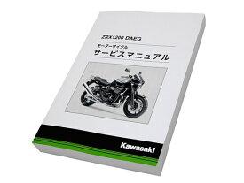 【送料無料】 カワサキ純正 サービスマニュアル ZRX1200 DAEG ダエグ 純正整備書 整備手順 説明書 バイク 整備