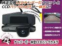 【送料無料】 超小型 CCDバックカメラ LEDナンバー灯一体型 ホンダ ブラック 黒 高画質 リアカメラ 後付け 汎用 ライ…