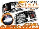 トヨタ ハイエース 200系 2型 前期 LED内蔵 クリスタルヘッドライト インナーブラック ブラック ヘッドランプ 本体 ユニット 後付け 純正交換