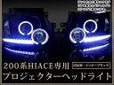 【HIDフルキット 6000K 付き】 トヨタ ハイエース 200系 2型 前期 12連LED&イカリング内臓 プロジェクターヘッドライト インナーブラック ブ...