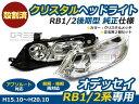 オデッセイ RB1 RB2 アブソルート対応 左右セット 殻割り カラ割り 加工用 ワンオフなどに 前期後期 フルクリスタルヘッドライト インナーメッキ