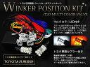 汎用 T20 マルチカラーSMD72連 白(ホワイト)⇔橙(アンバー) ウィンカーポジションキット/ウインカーポジションキット/ウィンカーポジション点灯キット/...