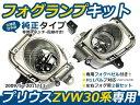 30系プリウス フォグランプ左右セット スイッチ付 ZVW30 交換 フォグベゼル フォグライト 純正交換 取り付け