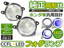 CCFLイカリング フォグランプLED N-BOX/NBOX/エヌボックス JF1/JF2 ブルー H8/H11 ホンダ【CCFLリング LEDフォグ ユニット...