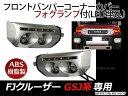 FJクルーザー GSJ150フロント バンパー デイライト フォグランプ LED搭載 デイライト FJ トヨタ 外装
