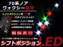 ノア/ヴォクシー70系 LEDシフトポジション シフトレバー シフトノブ LED ライト イルミネーション カー用品 内装 アク…