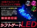 【選べるカラー4色】 トヨタ アルファード ヴェルファイア 30系 LEDシフトゲートイル...