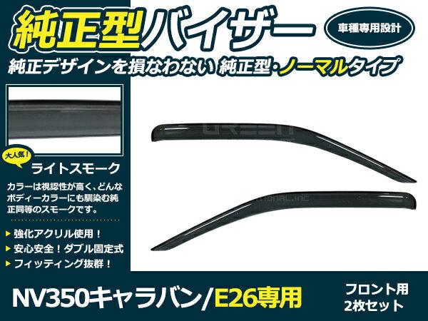 【送料無料】サイドドアバイザー NV350キャラバン E26 スモーク 日産 H24.6〜 ブラック 黒 【サイドバイザー 雨よけ 雨除け 外装 オプション 純正同型 フロント リア 純正タイプ ワイドタイプ フルセット 単品 多種類取扱有ります】