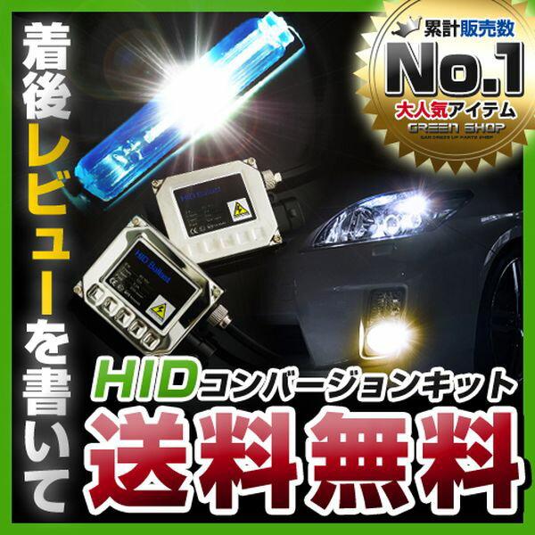 HID キット 【送料無料】フルキット H4スライド / H11 / HB4 / H1 / H3 / H7 / H8 / H1 / HB3 / HB5固定 / HB5スライド 35W/55W 標準/薄型 バラスト キセノン コンバージョンキット