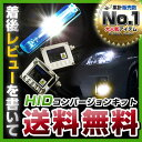 HID キット 【送料無料】【あす楽対応】フルキット H4スライド / H11 / HB4 / H1 / H3 / H7 / H8 / H1 / HB3 / H...