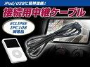 【送料無料】 iPod iPhone 接続ケーブル イクリプス IPC108 互換 カーナビ カーオーディオ 【接続コード 配線 カーモ…