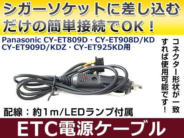 【メール便送料無料】 ETC電源ケーブル パナソニック製ETC シガーライターソケットに差し込むだけ◎簡単取付 ETC接続キット 12V/24V車OK