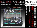 汎用 スクリーンプロジェクター 大型 投影型 5.5インチ OBD2 A8 HUD ヘッドアップディスプレイ エンジン回転数 スピードメーター フロントガラス投...