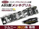 ジムニーグリル JB23専用 ブラックメッシュ メッキグリル メッキフロントグリル