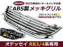 オデッセイ RB3 RB4 専用 オールメッキグリル アブソルート対応