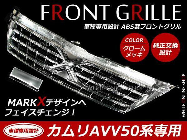 50系カムリ フロントグリル マークX移植フェイスチェンジ フロントメッキグリル オールメッキグリル