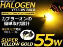 カラーバルブ H8 55Wイエロー ハロゲン 3000K フォグランプ【バーナー 左右セット 2本セット ゴールド 黄色 高発色 高輝度 12V ハロゲン バル...