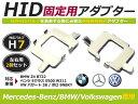 H7 アダプター HI/LOW 兼用 BMW Z4 BT22 ベンツ E500 W211 パサート3B ポロ 9NBKY 社外品 純正 交換用 スペーサー バー...