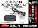 ドアミラー 自動格納キット アクア NHP10 H23.12〜 10P トヨタ キーレスリモコン 対応 ドアロック連動 サイドミラー【…